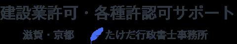 滋賀・京都|建設業許可・各種許認可申請|たけだ行政書士事務所